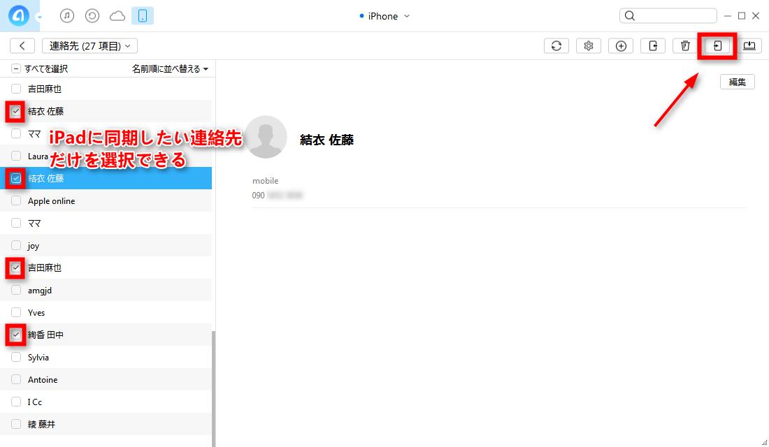 Step 3、iPhone 8/7/6s/SEからiPadに連絡先を同期する方法