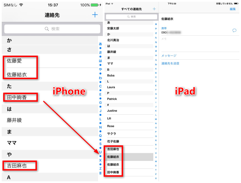 AnyTrans for iOSで直接iPhoneからiPadに連絡先を同期する