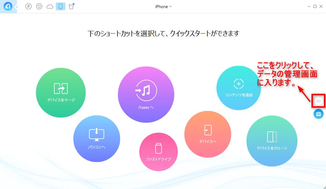 iPhoneからMacに連絡先を同期する方法 ステップ1