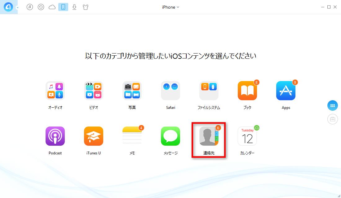 iPhoneの電話帳を同期する方法-ステップ1
