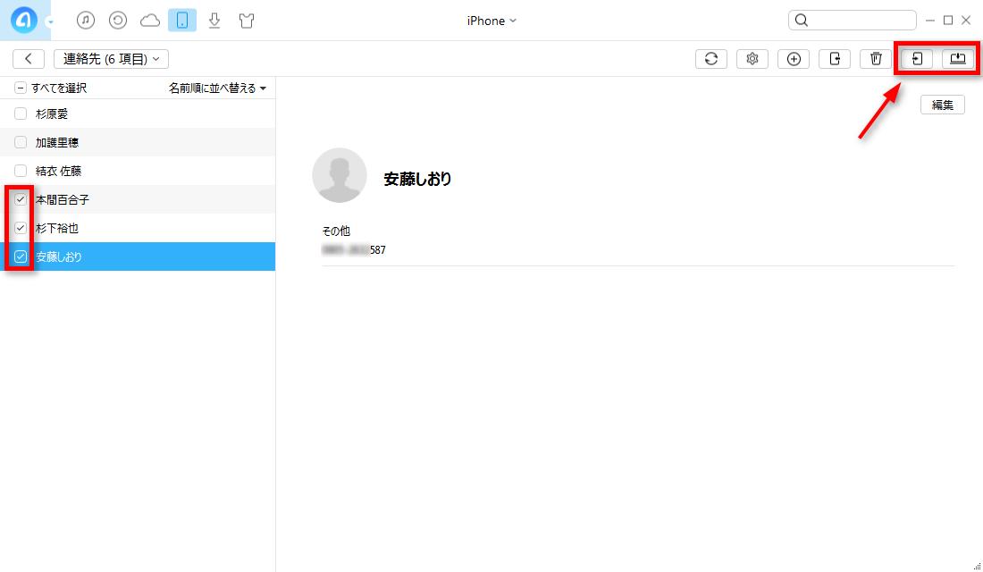 iPhoneの電話帳を同期する方法-ステップ2