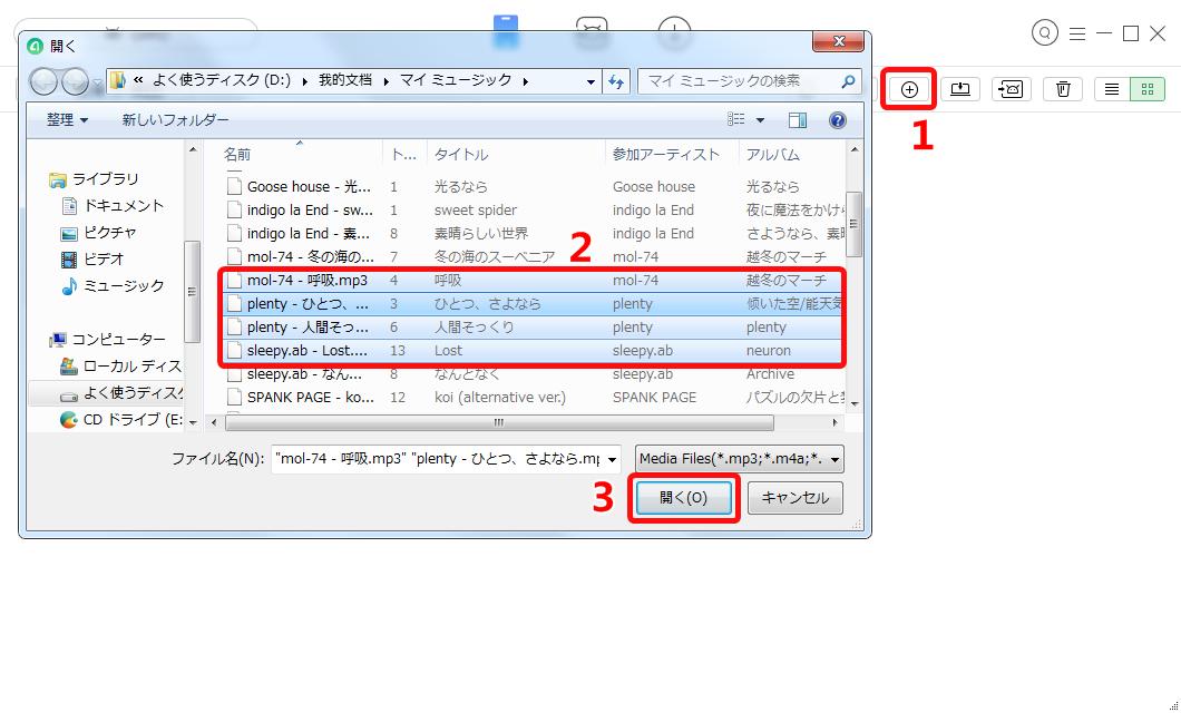 PCとAndroidの間でデータを双方向同期する方法
