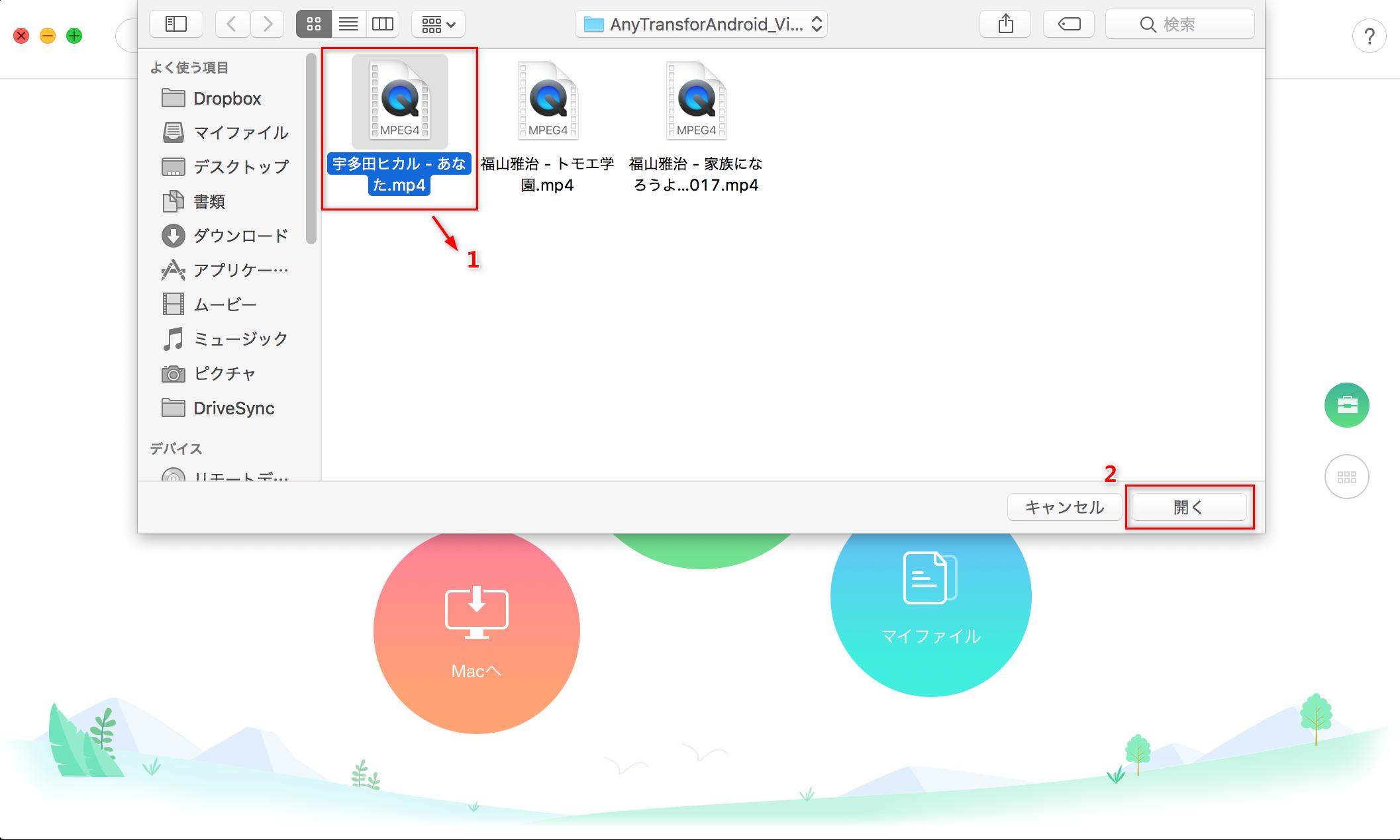 MacとAndroid間でデータを同期する簡単な方法