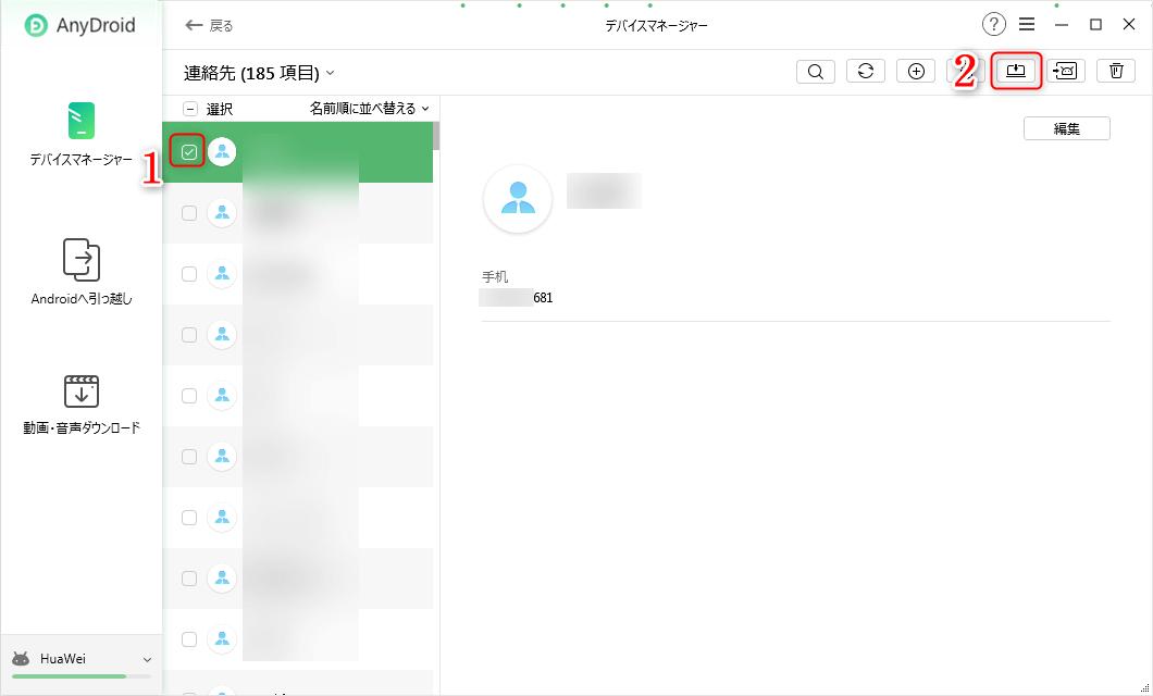 スマホからパソコンにデータを同期する Step 2