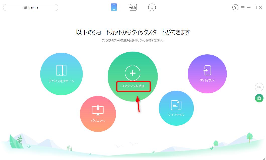 Windowsからスマホへデータを同期する方法 1