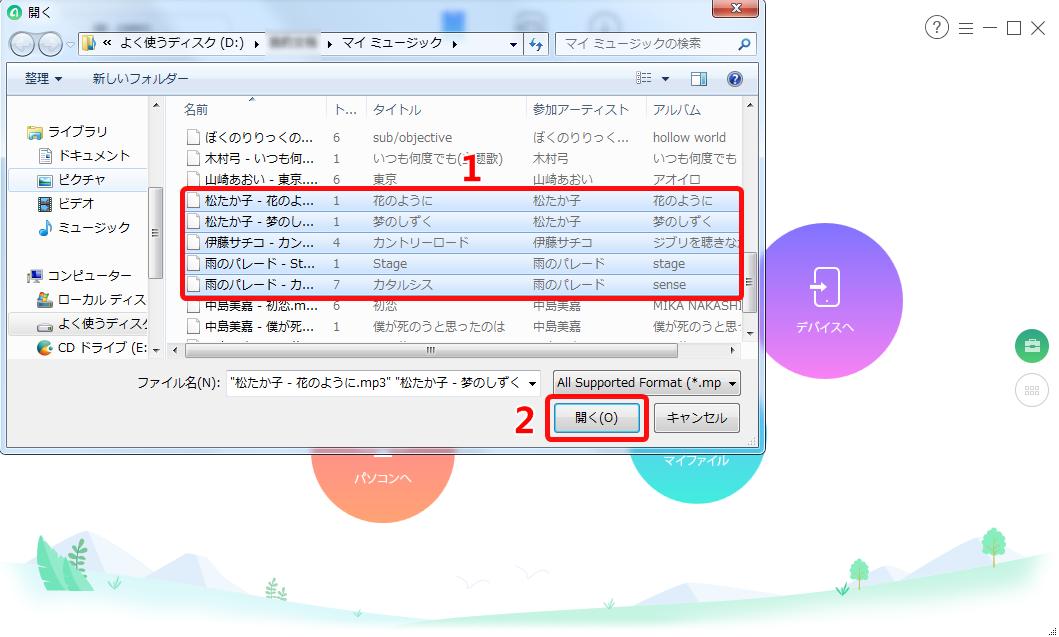 Windowsからスマホへデータを同期する方法 2