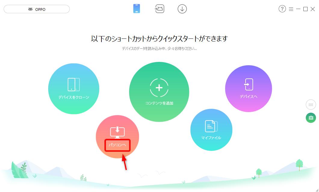 AndroidスマホからWindowsにデータを転送する方法 1