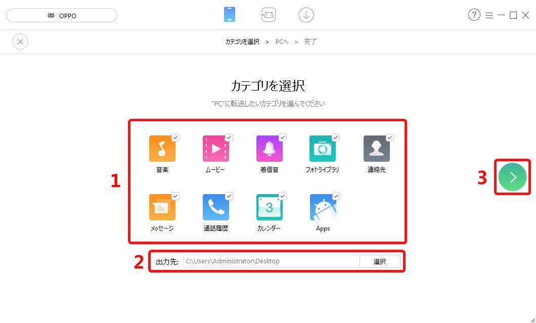 AndroidスマホからWindowsにデータを転送する方法 2
