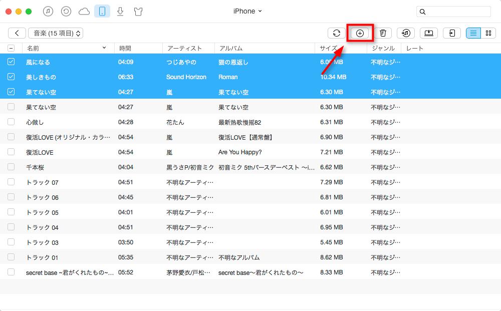 MacとiPhoneの間でファイルを双方向同期する ステップ3-1