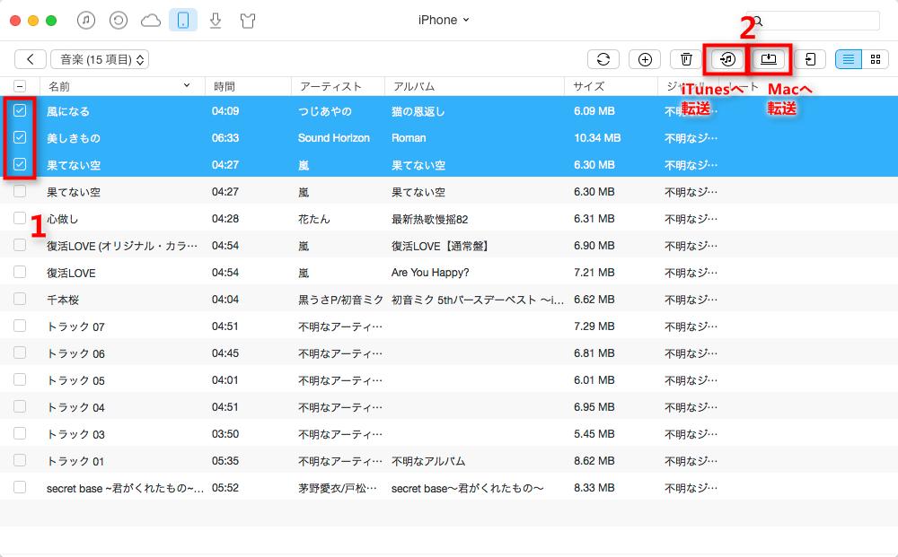iPhoneからMacへファイルを同期する ステップ3-2