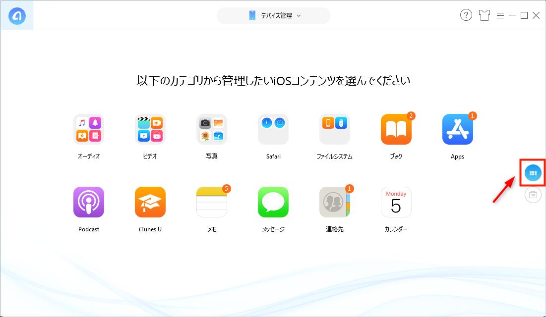 新しいPCにiPhoneのデータを選択的に同期する
