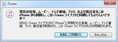iPhoneのデータを新しいパソコンに同期する