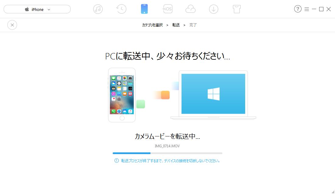 新しいパソコンにiPhoneのデータを同期する過程