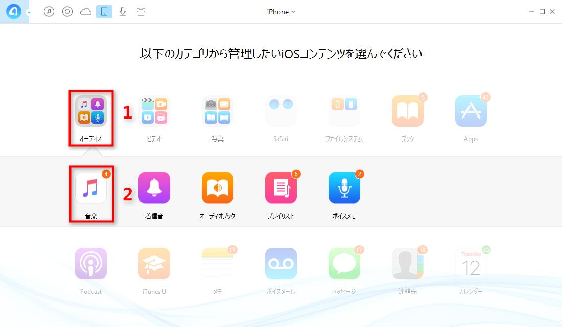 iPhoneの音楽をiTunesに同期する ステップ2