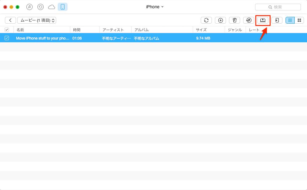 「Macへ」をクリックして、iPhoneから動画をMacに同期
