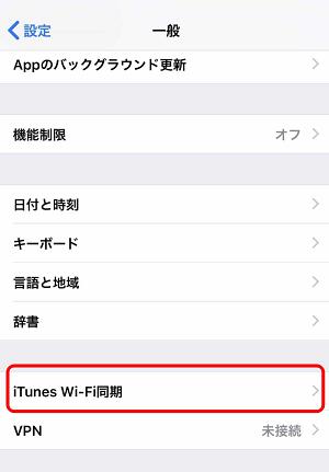 iPhoneをWi-Fiを使ってiTunesと同期する方法 -1-3