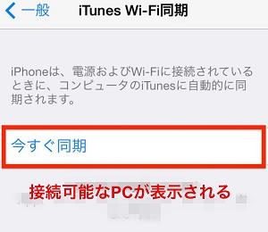 iPhoneをWi-Fiを使ってiTunesと同期する方法 -2-1