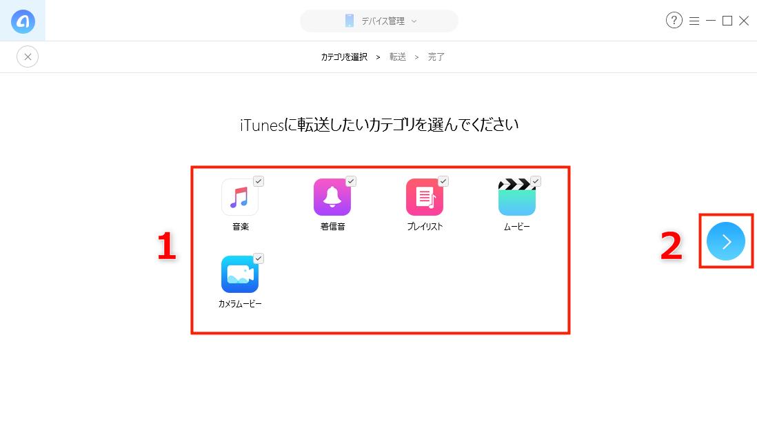 上書きされなくiTunesとiPhone Xを同期する方法