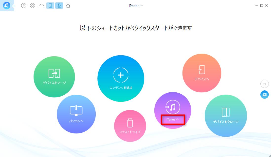 iTunesとiPhoneの音楽を同期する方法 ステップ1