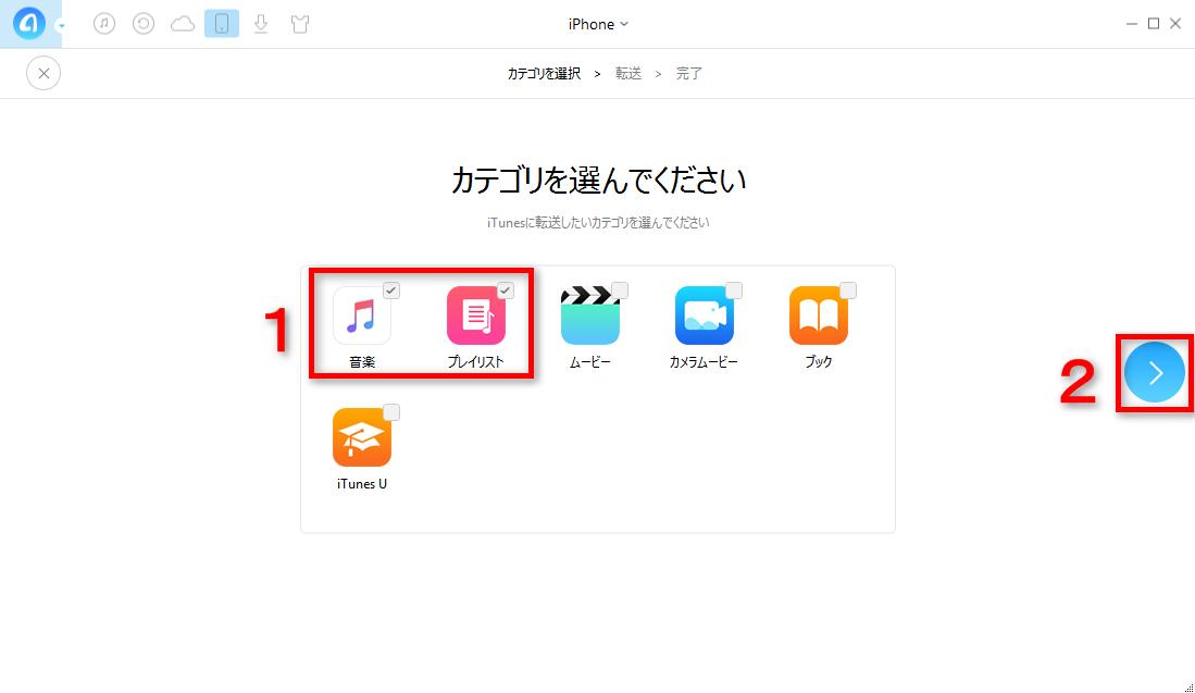 iTunesとiPhoneの音楽を同期する方法 ステップ2