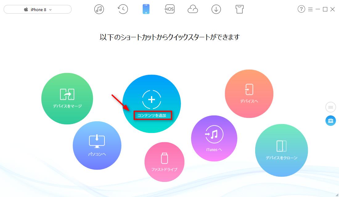 iPhone 8/8 Plusに音楽を同期する - Step 2