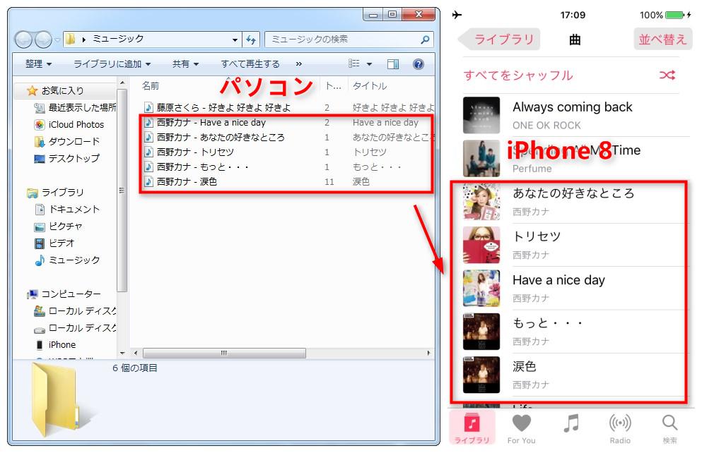 iPhone 8/8 Plusに音楽を同期する