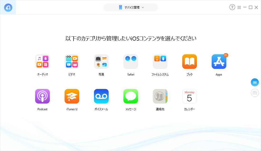 他のiOSデバイスからiPhone XS/XS Max/XR/Xに音楽を同期する – Step 1