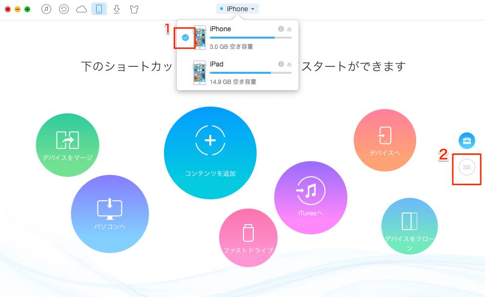 iPhoneとiPadの間でメモを同期する方法 ステップ1