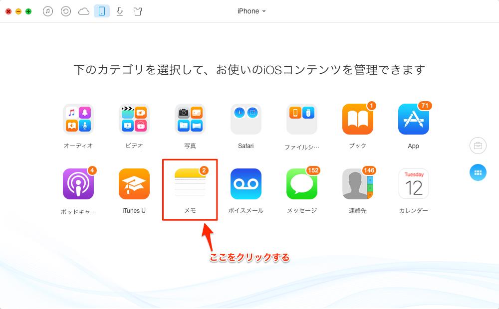 iPhoneとiPadの間でメモを同期する方法 ステップ2