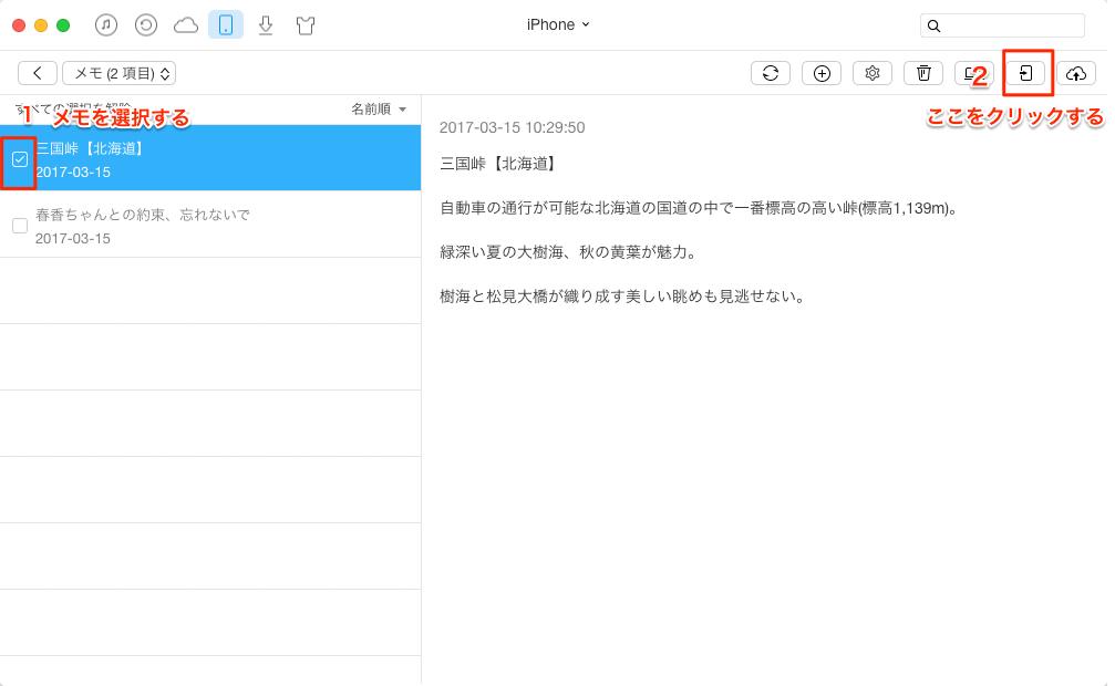 iPhoneとiPadの間でメモを同期する方法 ステップ3