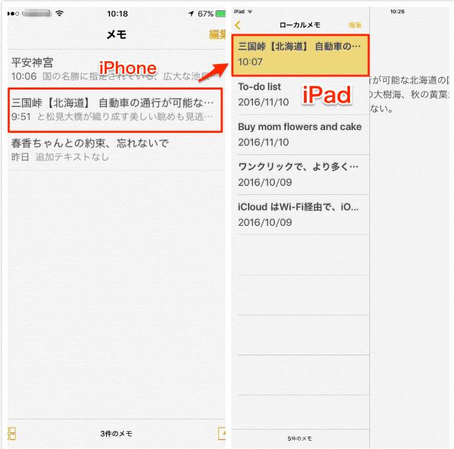 iPhoneからiPadにメモが同期された
