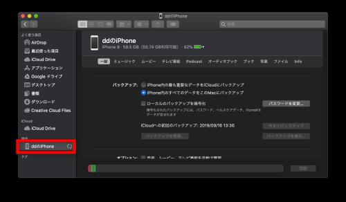 写真元:gadgetters.jp - デバイスの名前をクリック