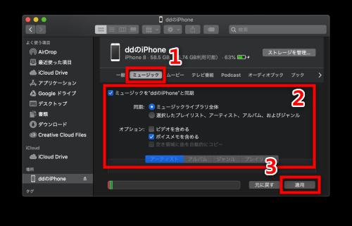 写真元: gadgetters.jp - 音楽を選択して転送