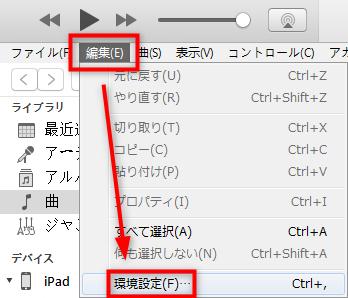 iTunesの設定を開き