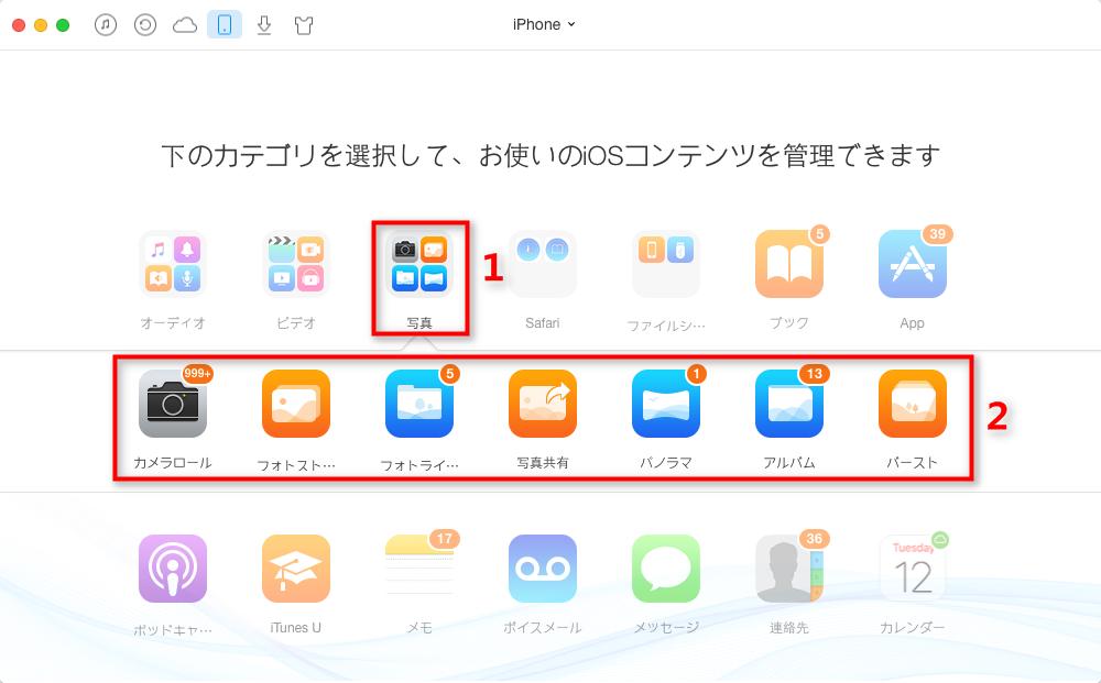 MacとiPhoneの間で写真を同期する ステップ2
