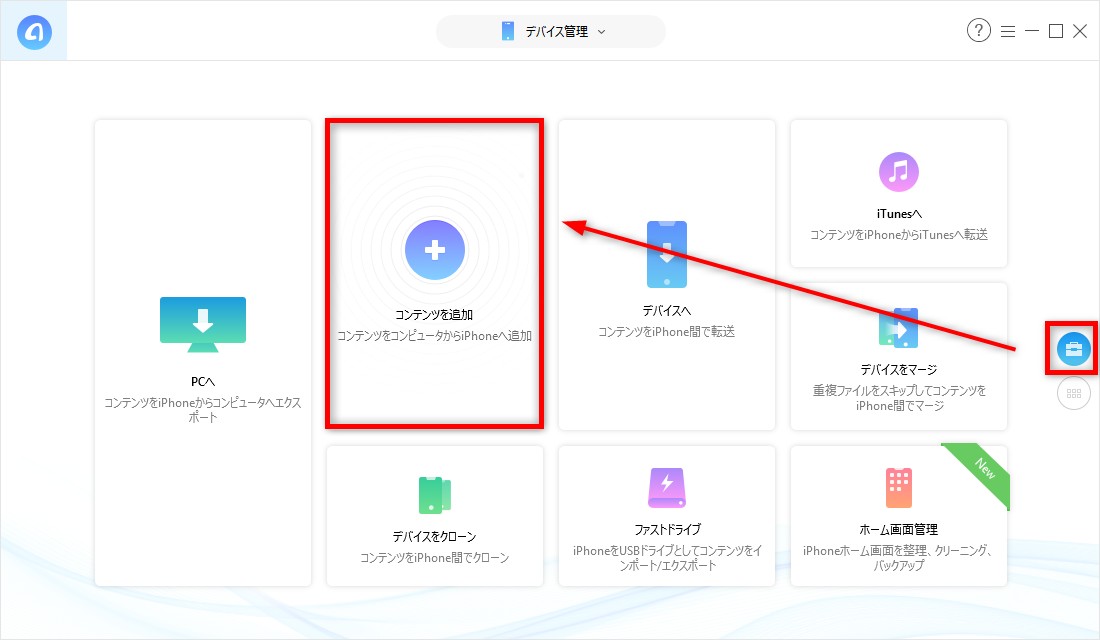 iPhoneを接続してAnyTrans for iOSのホーム画面に入る Step 1