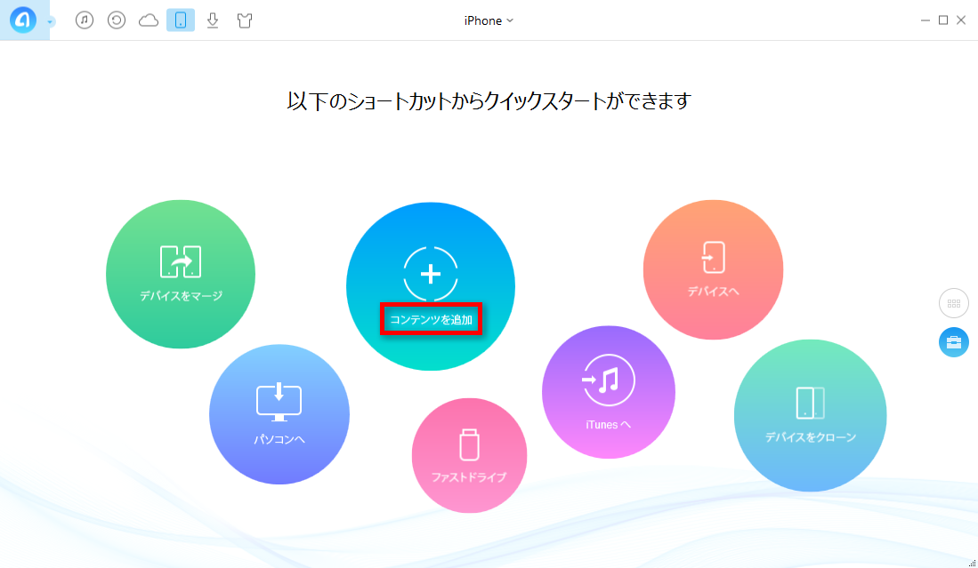 iPhoneを接続してAnyTrans for iOSのホーム画面に入る Step1