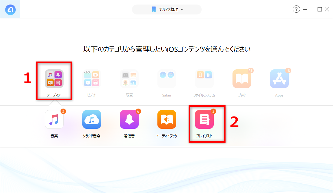 AnyTrans for iOSでiPhone XS/XS Max/XR/X/8にプレイリストを同期する Step 2