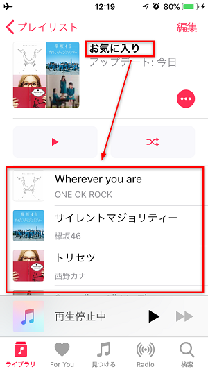 AnyTrans for iOSでiPhone XS/XS Max/XR/X/8にプレイリストを同期する