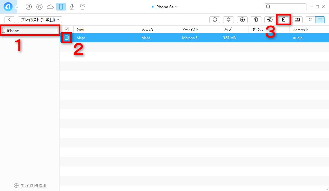 iPhoneとiPodのプレイリストを同期する ステップ3