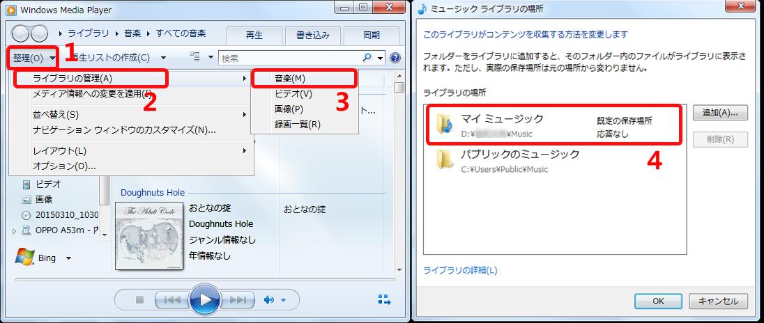 「Windows Media Player」パソコンからAndroidスマホに音楽を入れる方法-Step 1