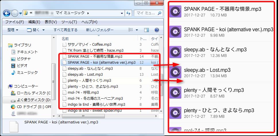 「Windows Media Player」パソコンからAndroidスマホに音楽を入れる方法-Step 4