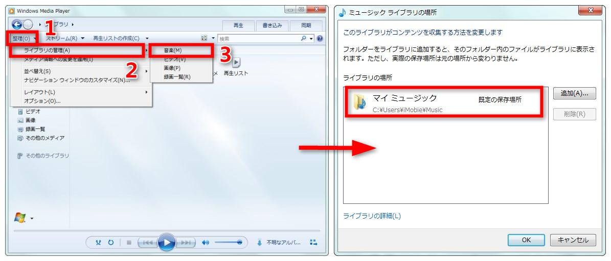 ステップ1 - Windows Media Playerの音楽ライブラリを確認する