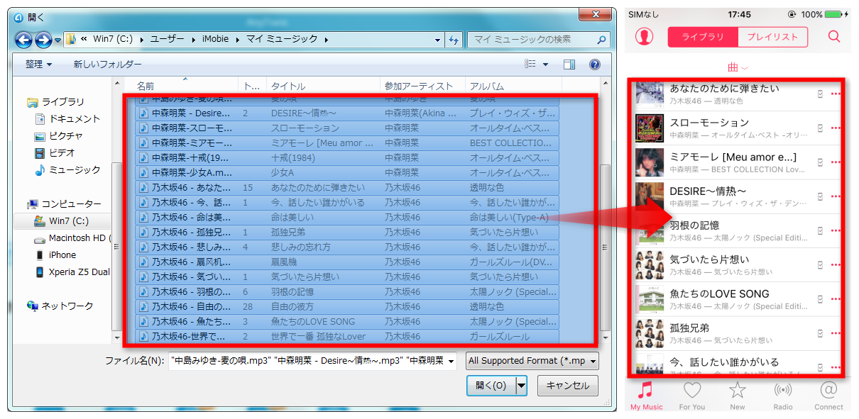 AnyTransでWindows Media PlayerからiPhoneに音楽を同期する