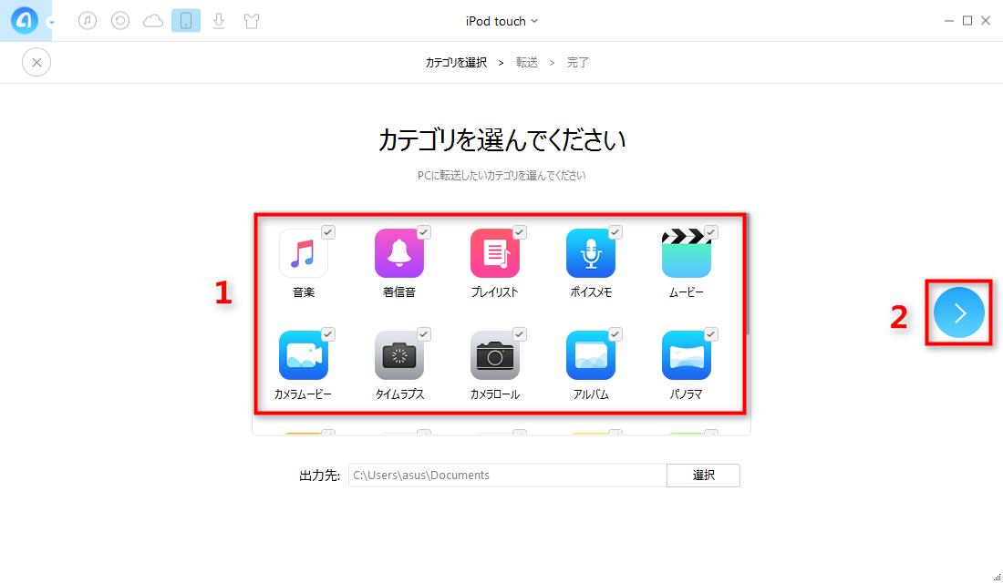 iPodのデータの取り出し方 - ステップ3
