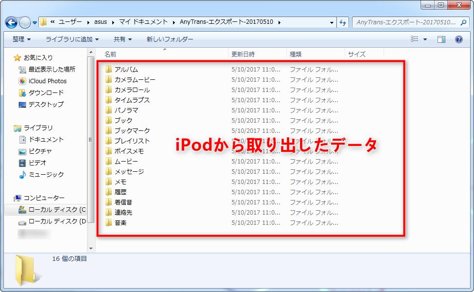 iPodのデータの取り出し方