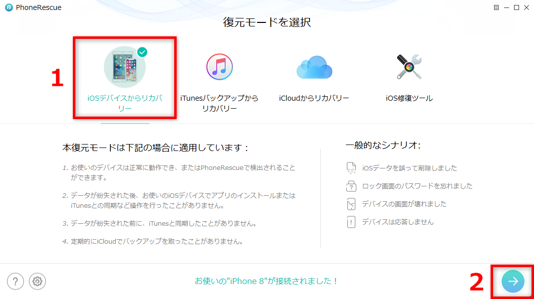 iPhone/iPad/iPodからアプリデータの取り出し方法 1