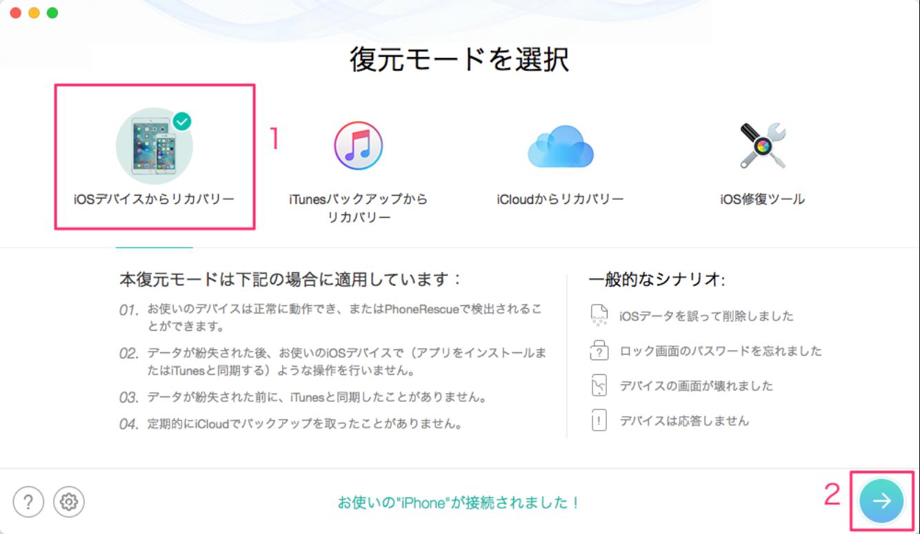 iPhone/iPad/iPodからアプリのデータを取り出し方-ステップ1