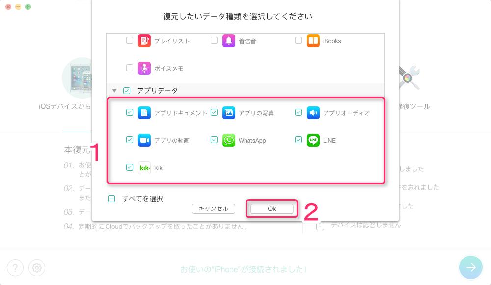 iPhone/iPad/iPodからアプリのデータを取り出し方-ステップ2