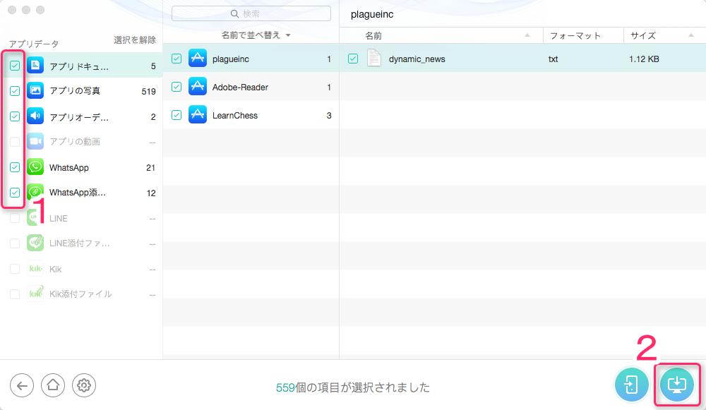 iPhone/iPad/iPodからアプリのデータを取り出し方-ステップ3